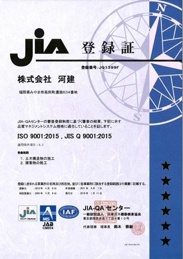 品質マネジメントシステム ISO 9001