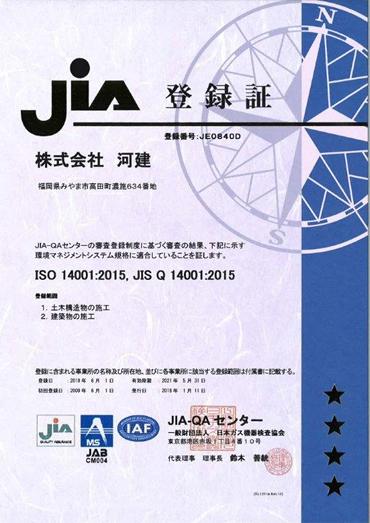 環境マネジメントシステム ISO 14001