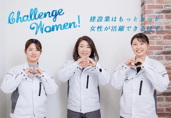 女性が活躍できるプロジェクト